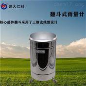 RS-YL-N01-6-02建大仁科 降水量监测系统 气象观测仪雨量筒