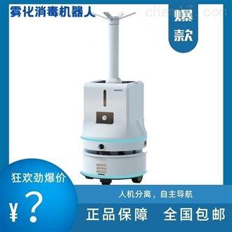BKS-Y-800雾化消毒机器人博科厂家自产