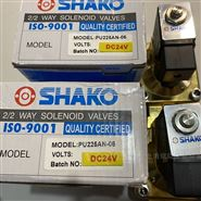 Shako两位两通电磁阀