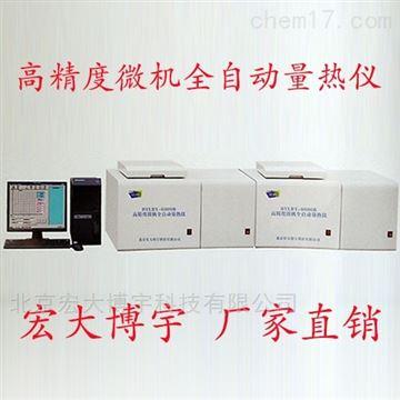 BYLRY-6000B型高精度微机全自动量热仪煤炭化验设备直销