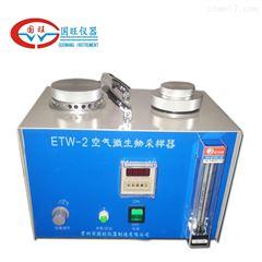ETW-2空气微生物采样器二级