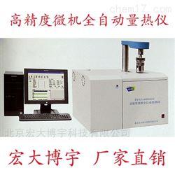 BYSJ-6000DN型高精度自动升降微机全自动量热仪煤炭热值仪