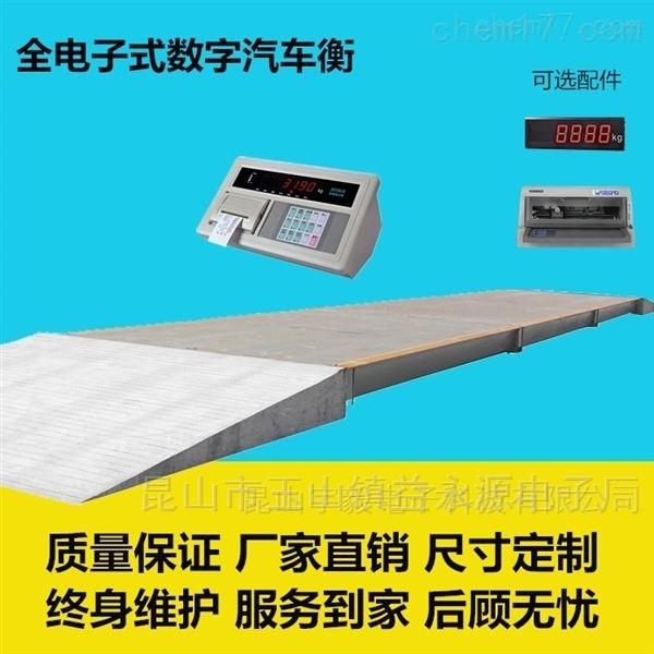 扬州汽车衡 数字式电子地磅秤