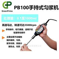 PB100手持式勻漿機-對動植物組織進行勻漿破碎