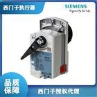 上海西门子风阀执行器GDB161.1E