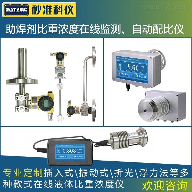 波峰焊助焊剂在线比重浓度测量仪