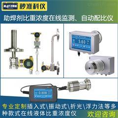 MAY-1002-Flux助焊剂松香水浓度比重在线检测仪