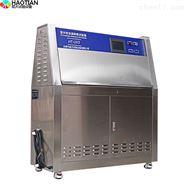 HT-UV3紫外光加速老化试验机选择内外箱不锈钢厂家