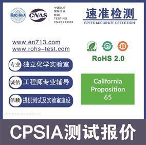 CPSC测试报告