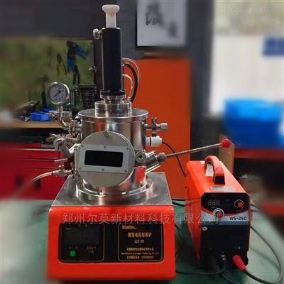 KDH-300小型真空电弧炉