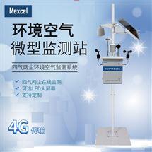 大气网格化微型空气监测站