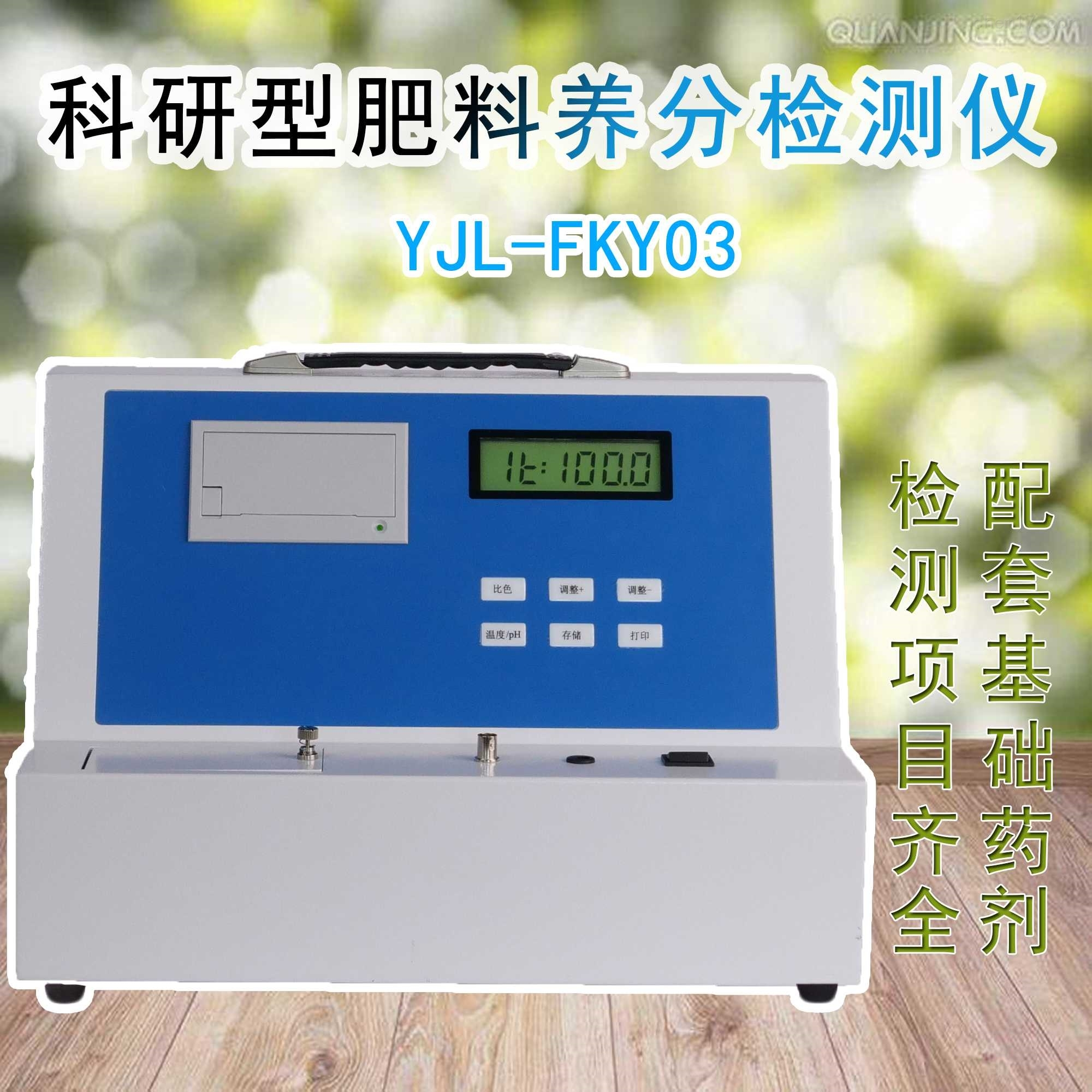 YJL-FKY03科研型肥料養分檢測儀