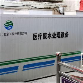 医疗废水处理系统
