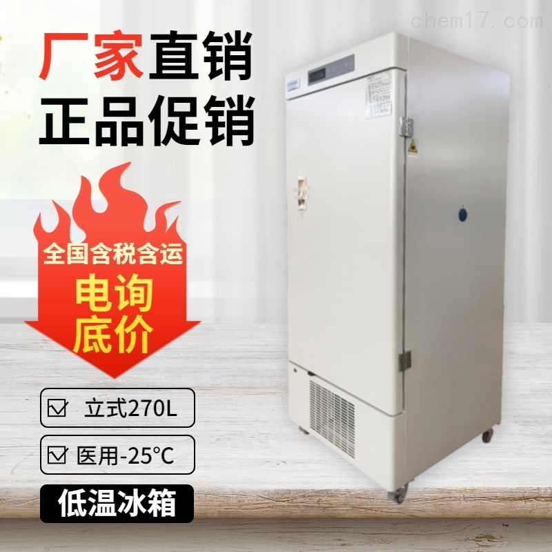立式低温冰箱