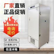 医用低温冰箱厂家直销