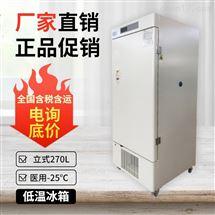270升医用低温冰箱*