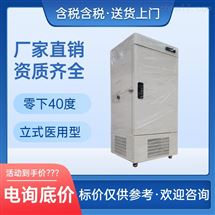 博科立式超低温冰箱价格