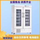 山东博科血液冷藏箱双开门BXC-450