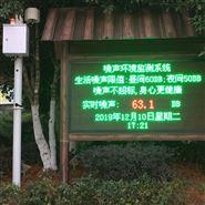 公園廣場環境噪音分貝噪聲污染在線監測儀