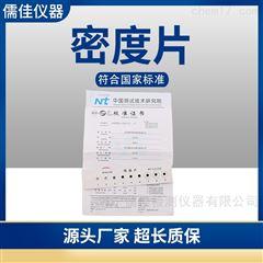 DV-9系列黑白密度片含鉴定证书