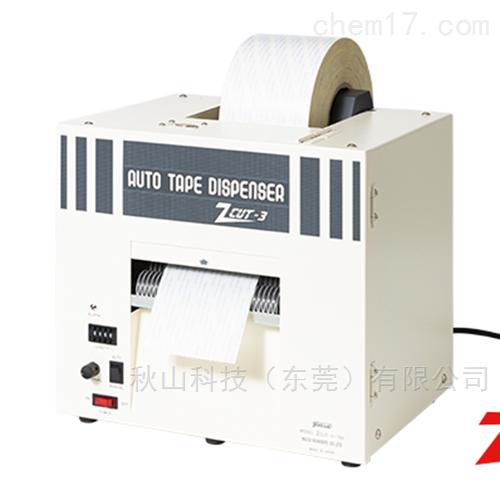 日本yaesu兼容型胶带分配器切割机ZCUT-3150