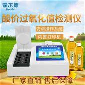 HED-J12食用油酸价快速检测仪