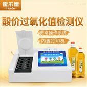 HED-J12食用油品质分析仪