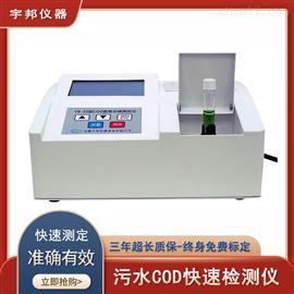 YCOD-310D污水COD检测仪