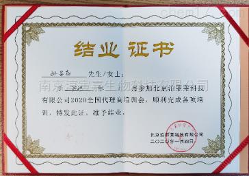 泊菲莱代理商(江苏省)