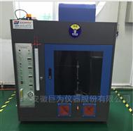 JW-UL94-750纤维阻燃性能试验箱
