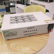 实验室水质检测可用的COD恒温加热消解器