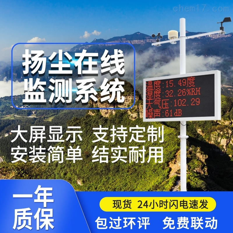 CCEP认证扬尘监测设备制造商