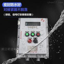 户外防爆配电箱不锈钢