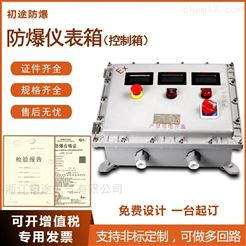 炼铁厂防爆电控箱热风炉防爆配电箱