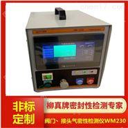 柳真牌检测仪WM230阀门泄漏值测试检测设备