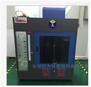 上海纤维阻燃性能试验箱说明书