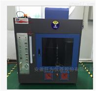 JW-UL94-750上海厂家纤维阻燃性能试验箱