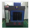 上海厂家纤维阻燃性能试验箱