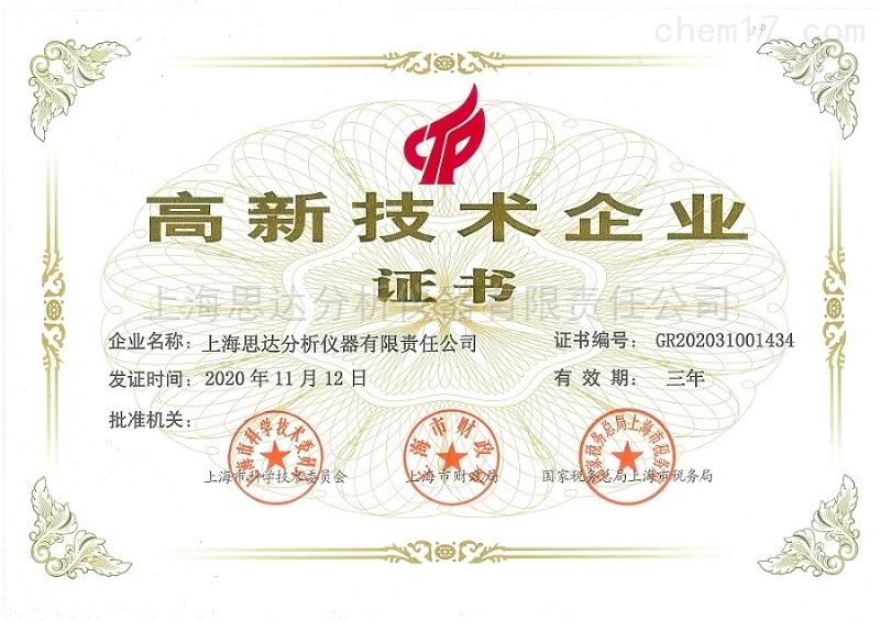 高、新技术企业证书