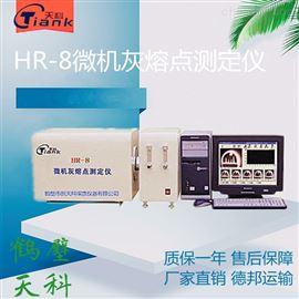 HR-8鶴壁天科自動灰熔點測定儀