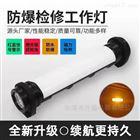 JX-88C多功能照明装置磁吸棒管灯