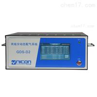 GDS-D2两组分动态配气系统