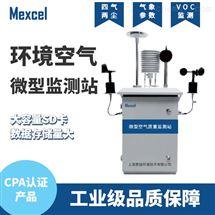 微型空气质量环境监测,网格化空气微型站