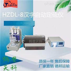 HZDL-8中文顯示全自動定硫儀,煤炭測硫