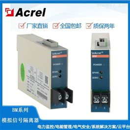 BM-DV/IS安科瑞电压隔离变送器输出DC4-20mA