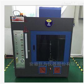 上海纤维阻燃性能试验箱
