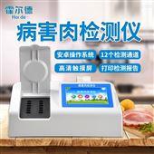 HED-B12肉制品质量安全检测仪