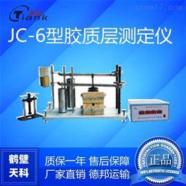 JC-6煤炭Y值檢測儀煤炭化驗微機膠質層測定儀
