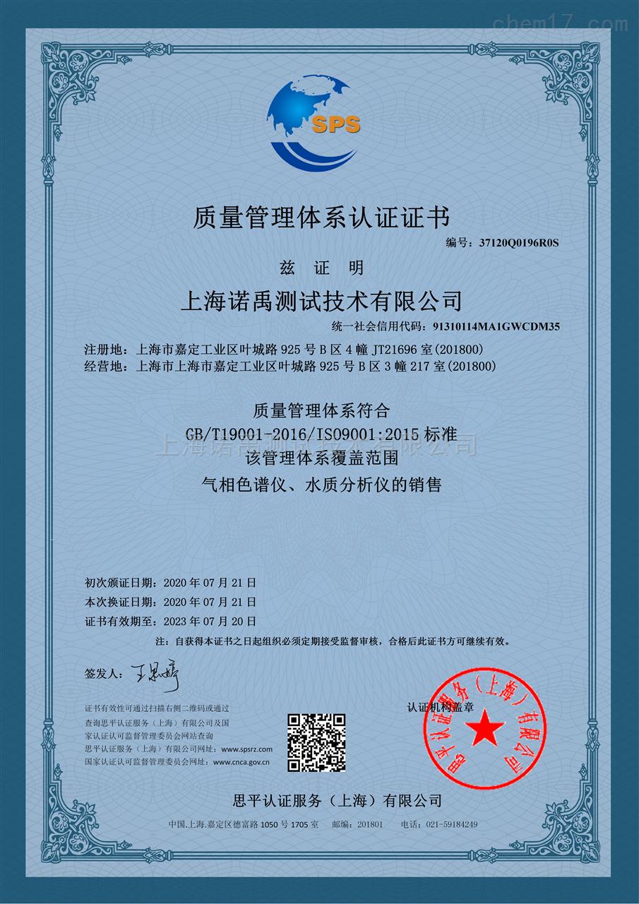 质量管理体系认证证书--中文证书