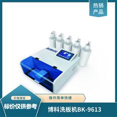 博科96針洗板機國產品牌